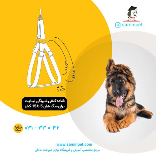 قلاده کتفی شبرنگی نینا پت برای سگ 5 تا 15 کیلو
