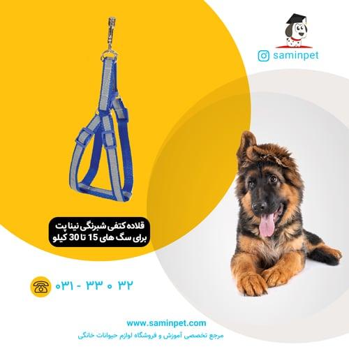 قلاده کتفی شبرنگی نینا پت برای سگ 15 تا 30 کیلو