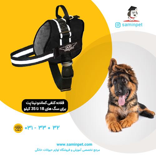 قلاده کتفی کماندویی نینا پت برای سگ 18 تا 35 کیلو