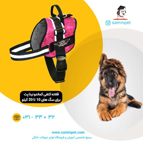 قلاده کتفی کماندویی نینا پت برای سگ 10 تا 20 کیلو