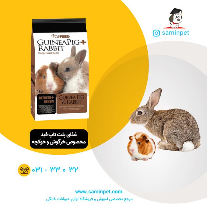 غذای پلت تاپ فید مخصوص خرگوش و خوکچه هندی