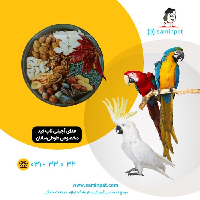غذای آجیلی تاپ فید مخصوص طوطی سانان