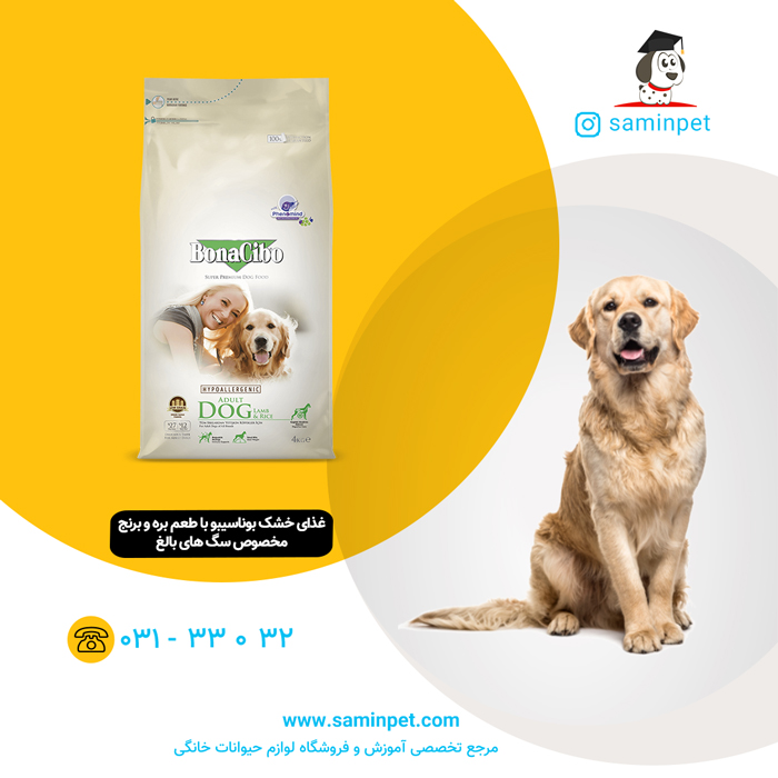 غذای خشک بوناسیبو مخصوص سگ بالغ با طعم بره و برنج