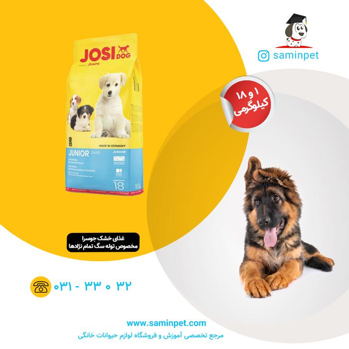 غذای خشک جوسرا مخصوص توله سگ تمام نژادها