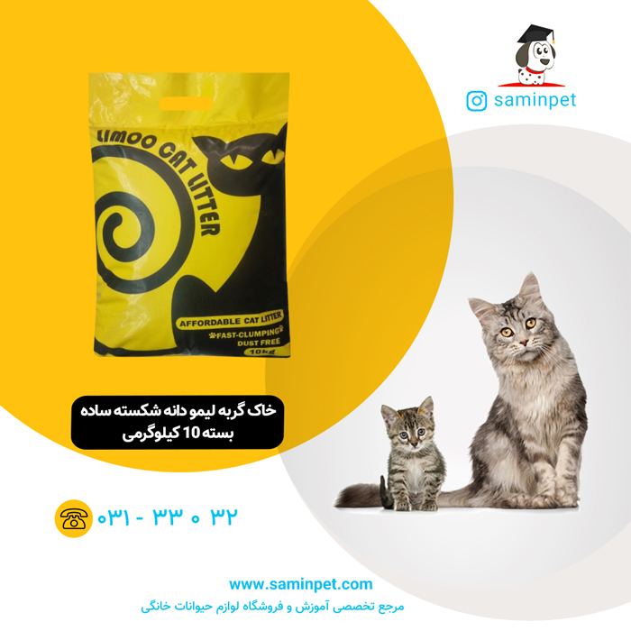 خاک گربه دانه شکسته لیمو 10 کیلویی