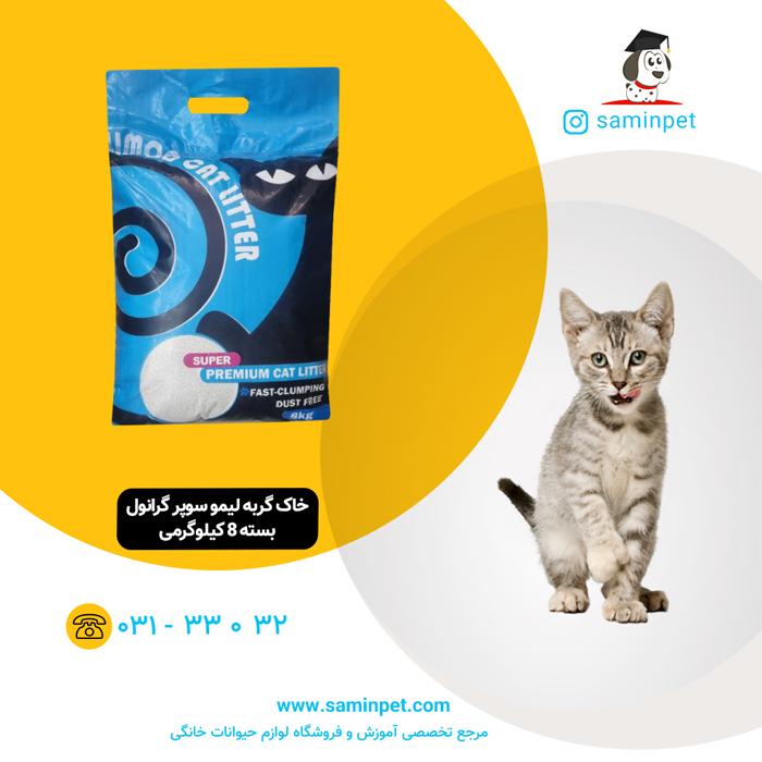 خاک گربه سوپر گرانول لیمو 8 کیلویی
