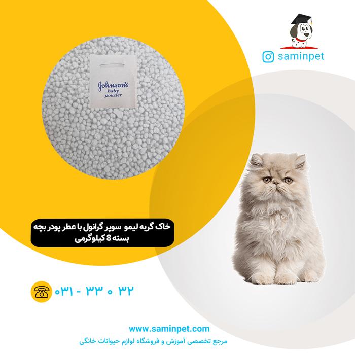 خاک گربه سوپر گرانول لیمو 8 کیلویی با عطر پودر بچه