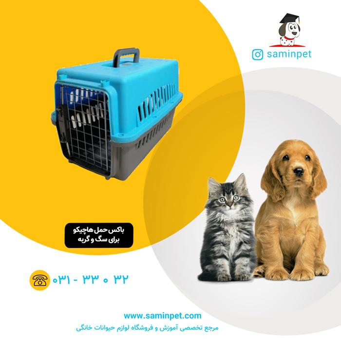باکس حمل هاچیکو مخصوص سگ و گربه