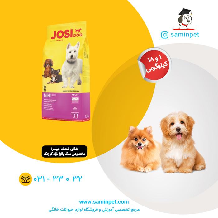 غذای خشک جوسرا مخصوص سگ بالغ نژاد کوچک
