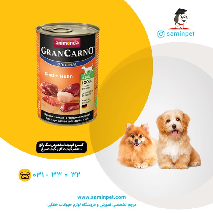 کنسرو گرن کارنو با طعم گوشت گاو و مرغ مخصوص سگ بالغ