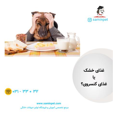 غذای سگ ژرمن شپرد